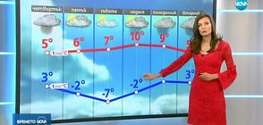 Прогноза за времето (21.11.2018 - централна)
