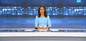 Новините на NOVA (21.11.2018 - късна)