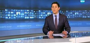 Новините на NOVA (22.11.18 - 7.00)