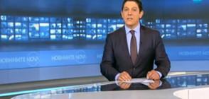 Новините на NOVA (22.11.18 - 8.00)