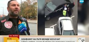 СЛЕД КОНФЛИКТА НА ПЪТЯ МЕЖДУ НСО И КАТ: Говори мъжът, заснел видеото със спорната ситуация