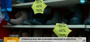 """Реални намаления или """"Черен петък"""" """"по български""""?"""