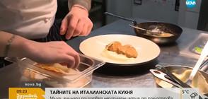 ТАЙНИТЕ НА ИТАЛИАНСКАТА КУХНЯ: Млади кулинари приготвят непопулярни ястия от полуострова
