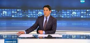 Новините на NOVA (22.11.2018 - обедна)