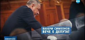 Първи работен ден на Валери Симеонов като депутат