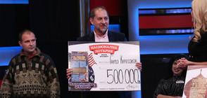 """500 000 лева от билет """"Американско бинго 3"""" спечели късметлията Ганчо Карачолов"""