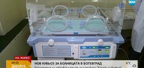Болницата в Ботевград получи нов кувьоз