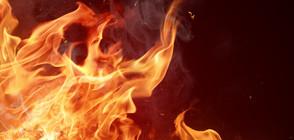 Рожден ден завърши с пожар в София