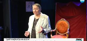 Доротея Тончева: Мисията на изкуството е да спасява душите на хората