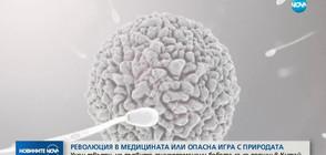 Учен твърди, че са се родили първите генно променени бебета