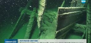 Експедиция откри над 65 кораба, потънали преди векове в Черно море (ВИДЕО)