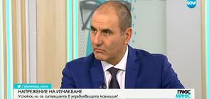 Цветанов: За разлика от БСП, изпълняваме предизборните си обещания