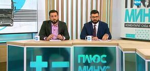 """""""Плюс - Минус. Коментарът след новините"""" (28.11.2018 г.)"""
