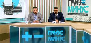 """""""Плюс - Минус. Коментарът след новините"""" (29.11.2018 г.)"""