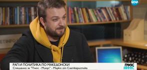 """Марко от """"Слаткаристика"""" – рап и политика по македонски"""