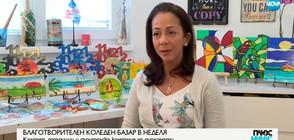 Съпругите на посланиците в София с благотворителна инициатива