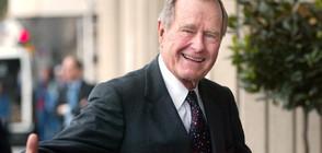 След смъртта на Буш-старши: Белият дом обявява ден на траур