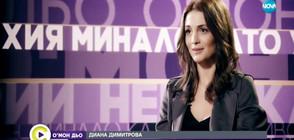 Диана Димитрова - откровено за любовта, насилието, ролите и картините (ВИДЕО)