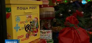 Как да изпратим писмо до Дядо Коледа?
