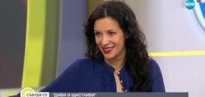 """Яна Маринова: Новият ми филм """"Диви и щастливи"""" е романтична екшън-комедия"""