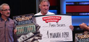 Най-новият милионер от Национална лотария получи чек за 1 000 000 лева