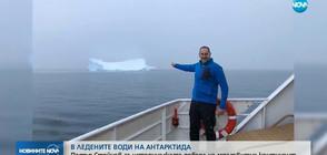 Петър Стойчев за Антарктида: Малки парчета лед непрестанно ме удряха (ВИДЕО)