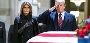 Доналд и Мелания Тръмп отдадоха почит на Джордж Буш-старши (ВИДЕО+СНИМКИ)