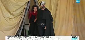 """""""Фантомът на операта"""" – за първи път на българска сцена"""