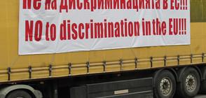 """Превозвачите готвят протест в Брюксел заради пакета """"Мобилност"""""""