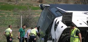 """Делото за автобусната катастрофа на магистрала """"Тракия"""" влиза в съда"""