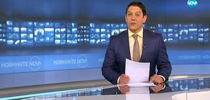 Новините на NOVA (07.12.2018 - 9.00 ч.)