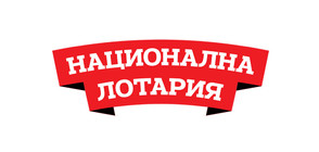 Национална лотария стана член на Световната лотарийна асоциация