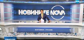 Новините на NOVA (07.12.2018 - обедна)