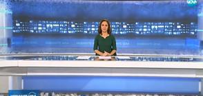 Новините на NOVA (07.12.2018 - късна)