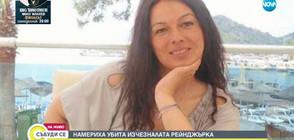 Кой и защо уби рейнджърката Десислава Стоянова?