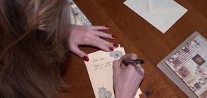 Кое e момичето, което пише писма до непознати?
