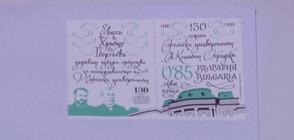 СУ отбеляза 130-годишнината си с нова пощенска марка (ВИДЕО)