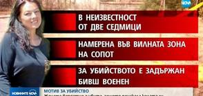 Прокуратурата ще поиска постоянен арест за задържания за убийството на Десислава Стоянова