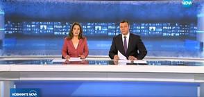 Новините на NOVA (08.12.2018 - централна)