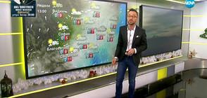Прогноза за времето (09.12.2018 - сутрешна)