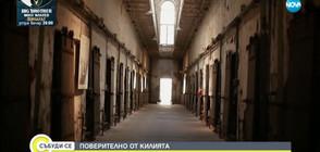 ПОВЕРИТЕЛНО ОТ КИЛИЯТА: Какви са условията в арестите у нас?