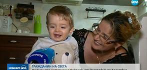 ГРАЖДАНИН НА СВЕТА: Историята на българското бебе, което се роди в самолет (ВИДЕО)