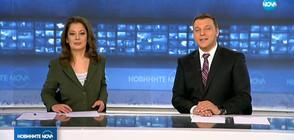 Новините на NOVA (09.12.2018 - обедна)