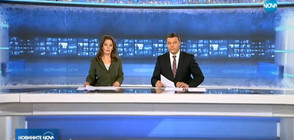 Новините на NOVA (09.12.2018 - централна)
