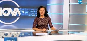 Спортни новини (09.12.2018 - централна)