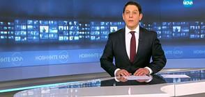 Новините на NOVA (10.12.2018 - 7.00 ч.)