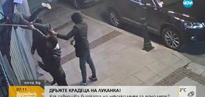 """""""Дръжте крадеца"""": Как завършва битката на няколко мъже за едно мезе? (ВИДЕО)"""