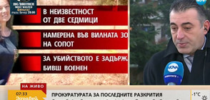 Изключен е сексуален мотив за убийство на рейнджърката Десислава Стоянова