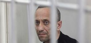 Осъдиха бивш руски полицай за 56 убийства