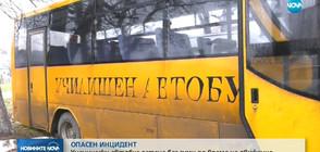 Гумите на ученически автобус изхвърчаха в движение (ВИДЕО)